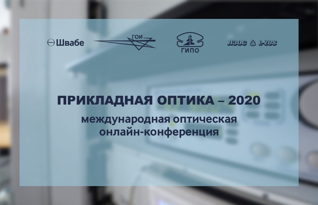 14-я международная оптическая онлайн-конференция