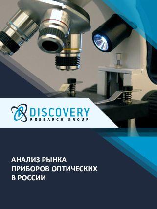 Обзор анализа рынка наблюдательных оптических приборов в России